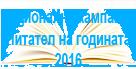 Читател2016