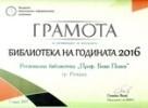 Номинация2016